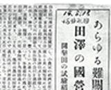 昭和14年(河北秋田)
