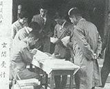 第二田沢開拓建設事業起工式 受付