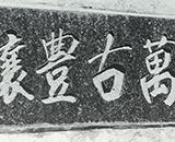 第二田沢完工式 第二田沢取水工にある銘板