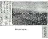 昭和15年(秋田魁)