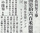 昭和14年(時報)