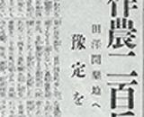 昭和14年(秋田魁)