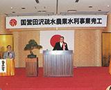 国営田沢疏水農業水利事業完工式 挨拶する小松元理事長
