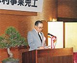 国営田沢疏水農業水利事業完工式 佐々木前秋田県知事