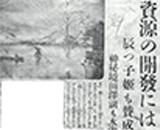昭和10年(秋田魁)