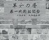 入植開拓の歴史 第一暁開拓 草分の塔 昭和54年建立