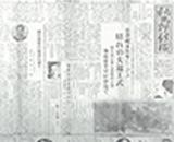 昭和13年(秋田魁)