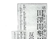 昭和14年(東京日々)