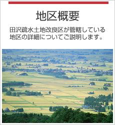 地区概要 田沢疏水土地改良区が管轄している地区の詳細についてご説明します。
