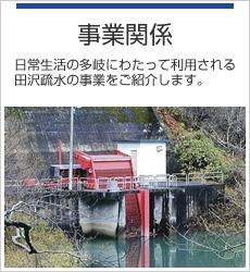 事業関係 日常生活の多岐にわたって利用される田沢疏水の事業をご紹介します。