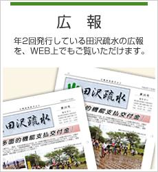 広報 年2回発行している田沢疏水の広報を、WEB上でもご覧いただけます。