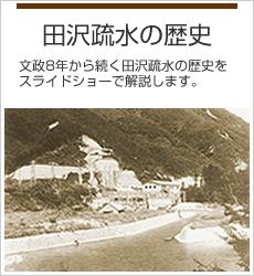 田沢疏水の歴史 文政8年から続く田沢疏水の歴史をスライドショーで解説します。