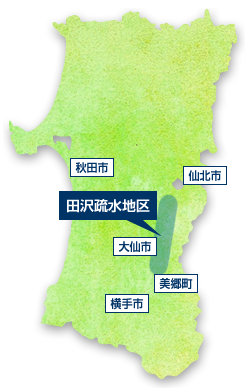 田沢疏水土地改良区 流域図へ